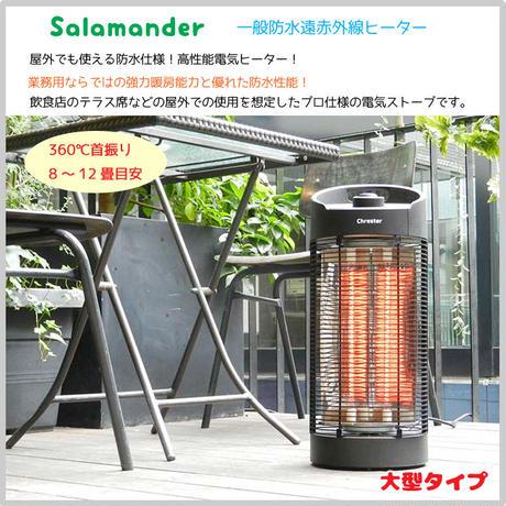 【予約】暖房 屋外 防水 遠赤外線ヒーター 業務 テラス 庭 足元 360度 首振り 大型 サラマンダー GA9-435(HEAT-H-121B)