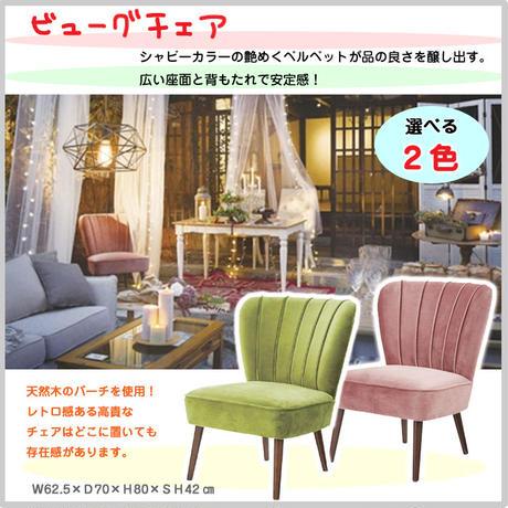 チェア 椅子【東谷 Azumaya】1人掛け用 天然木 ベルベット レトロ アンティーク 全2色 AZ3-69 ( BGL-010 )