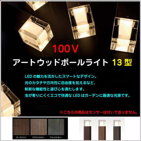【100V アートウッドポールライト 13型】(全3色) TK-P908