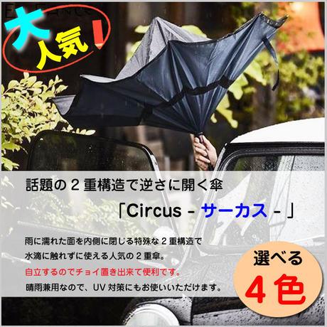 【二重傘 Circusサーカス】逆さ傘 二重構造  防水  撥水  自立  男女兼用(全4色)