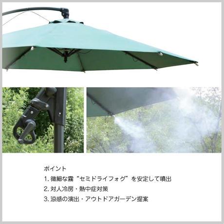 霧の傘 ミスト パラソル 涼 霧 アウトドア BBQ プール 庭 ガーデン 熱中症対策 商業施設 カフェ 涼しい OOG13-242(IU3-SETKK)
