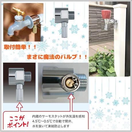 水栓柱 凍結防止ソケット バルブ 取付簡単 冬 寒波 庭 水道 水栓 ガーデン 水回り MYT-290(GYSODAH)
