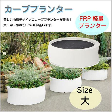 【カーブプランター】FRP ホワイト 【大】TK-P1245