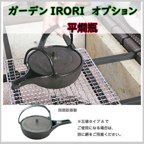 いろり ガーデン IRORI 囲炉裏 オプション 平燗瓶 南部鉄器製 団らん テラス リビング NK