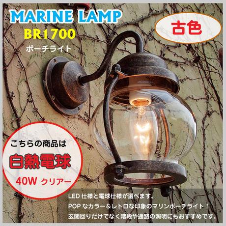 100V 白熱電球【MARINE LAMP マリンランプ】BR1700 ポーチライト シャンデリア電球 壁面 ガラス ≪古色≫ アンティーク 照明 玄関 灯り GA-154