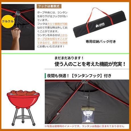 日よけ【LOGOS ロゴス】Q セット  ブラック タープ 220 アウトドア テント BBQ キャンプ レジャー 運動会 海 ( GA9-407 )