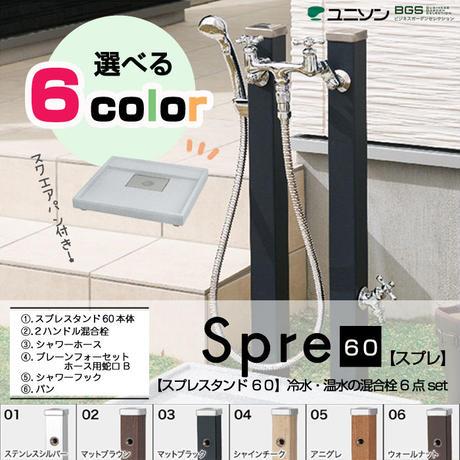 ペットにおすすめ!【Spre/スプレ】水栓柱 Spre60 セット  混合栓 2口 シャワー  冷水 温水 パン付(全6色) MYT-297