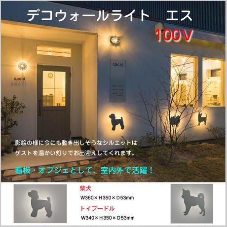 【LED  デコウォールライト エス】 トイプードル 【GYOG254 647】YT-206