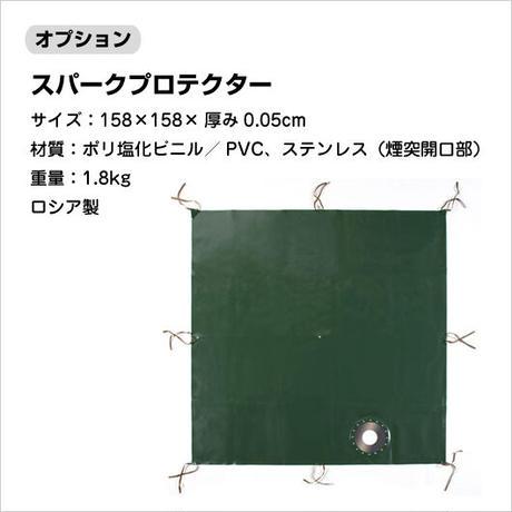 【オプション品】MB10A スパークプロテクター 生地 保護 守る ロウリュ サウナ モバイルサウナ
