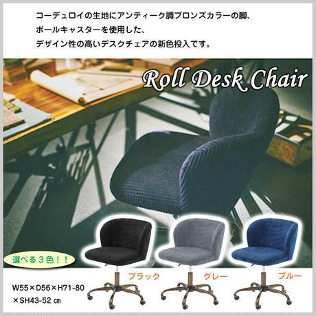 チェア 椅子【東谷 Azumaya】ロール デスクチェア コーデュロイ 全3色 インテリア オフィス 昇降 カフェ ディスプレイ AZ3 ( ROL-300 )