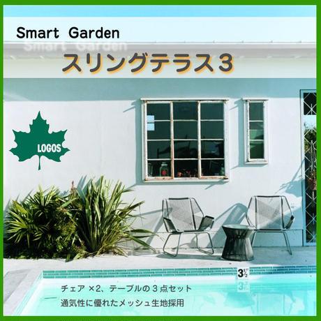 椅子 テーブル セット【LOGOS ロゴス】Smart Garden スリングテラス3 テーブル3点セット チェア メッシュ ガーデンファニチャー アウトドア テラス 庭 インテリア GA-360