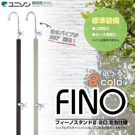 水栓柱【 FINO フィーノスタンドⅡ 】左右仕様 全2色 立水栓 アルミ ステンレス 双口 2口 泡沫 ホース用 ガーデン 庭 水道 水回り MYT-304