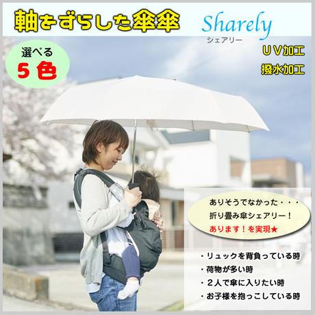 折りたたみ傘 UV加工 撥水加工 軸をずらした傘 2人 赤ちゃん 全5色 荷物 リュック 幅広 傘 日傘 雨傘 コンパクト EF-17(EF-UM02)