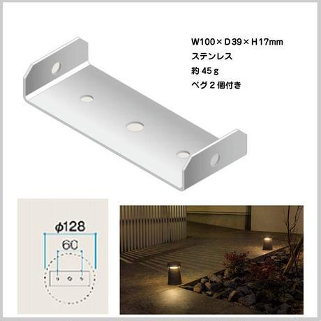 LED ライト 月暈用 ベースプレート オプション 和風ライト 陶器スタンド 照明 固定用 器具 ステンレス TK-1041(HEC-092S)