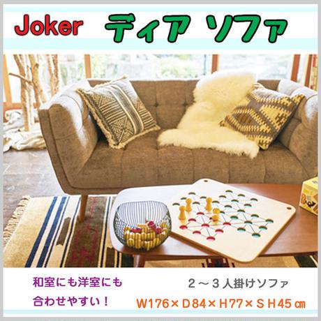 ソファ ジョーカー ディア 2人掛け 3人掛け レトロ ディスプレイ ショップ リビング 家具 椅子 和室 オフィス 東谷 Azumaya AZ3-42 ( DEA-112GY )