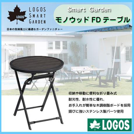 【LOGOS ロゴス】Smart Garden モノウッドFDテーブル 折りたたみ ガーデンファニチャー アウトドア GA-360