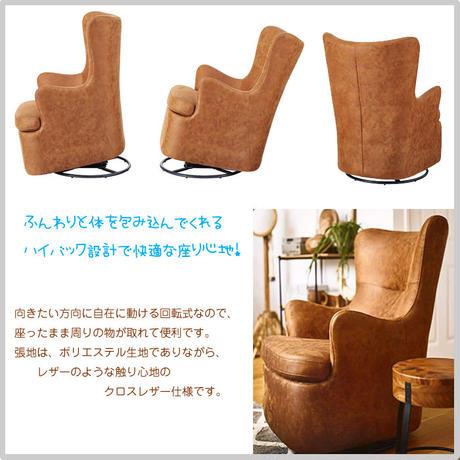 ロッキングチェア 【東谷 Azumaya】椅子 チェア レザー調 一人用 レトロ インテリア 家具 キャメル ヴァーチ サロン AZ(HS-67CA)