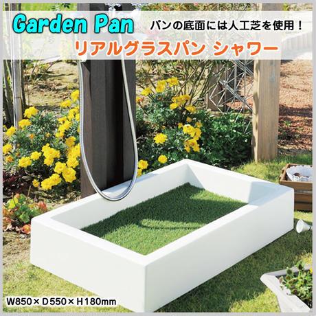 ガーデンパン 水受け 水栓 ペット FRP 水浴び ホワイト スクエア 足 人工芝 流し 庭 スクエア 四角 リアルグラスパン シャワー 水道 OO12-95(GM3-REGPS)