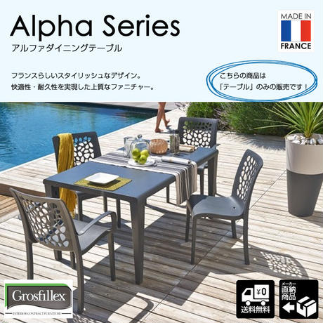 【Grosfillex グロスフィレックス】アルファテーブル【全2色】TK-P1167
