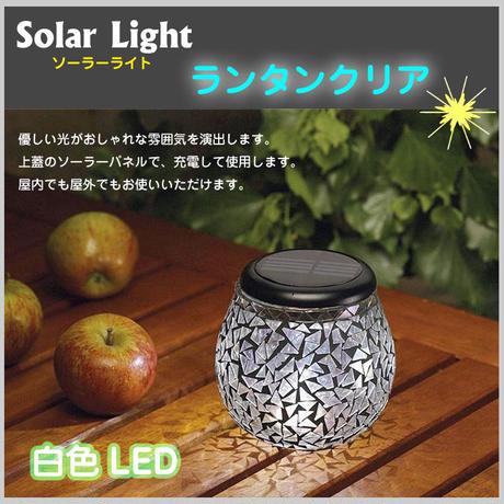 【SOLAR LIGHT ソーラーライト】LED ランタン クリア  灯り 充電  電気代0 省エネ ベランダ 庭 テラス 室内外 YT-279