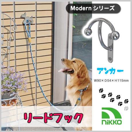リードフック 犬 ドッグ シャワー ホルダー 繋ぐ 紐 ステンレス 玄関 アンカー お店 カフェ シャンプー nikko ニッコー NK-92(Modern)