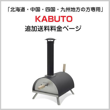 【北海道・中国・四国・九州地方の方専用】KABUTO カブト 送料追加料金