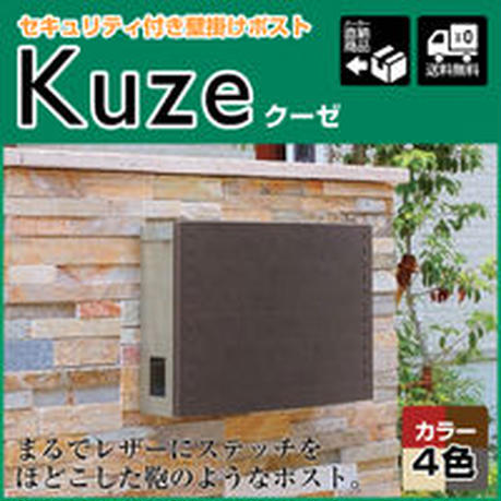 【UNISON ユニソン】クーゼ 郵便ポスト【全4色】YT-63