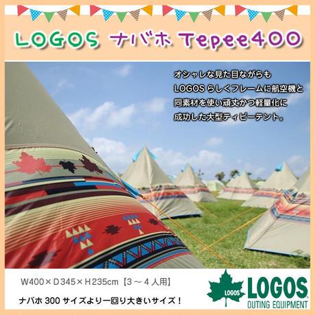 テント アウトドア【LOGOS ロゴス】Navajo ナバホ Tepee 400 ティピー キャンプ BBQ グランピング GA