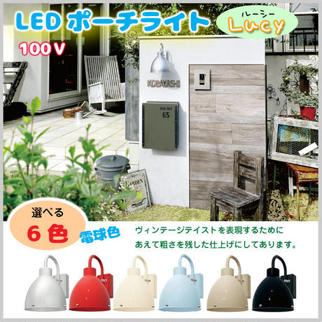 LED ポーチライト 100V 玄関 テラス 屋内外 電球色 全6色 ルーシー 庭 ヴィンテージ風 照明 灯り ライト OOE19-675
