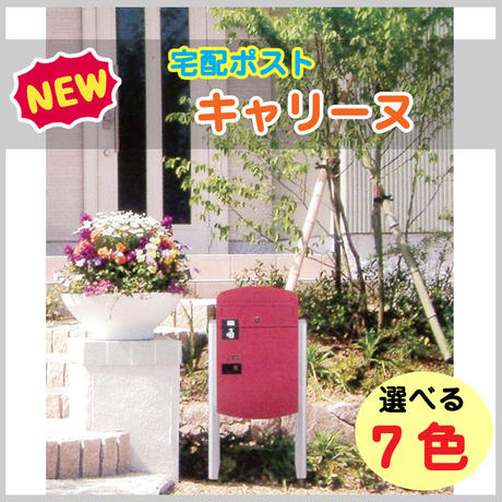 宅配ポスト キャリーヌ 80サイズ 全7色 メール便 留守 宅配BOX 柱セット YT9-28