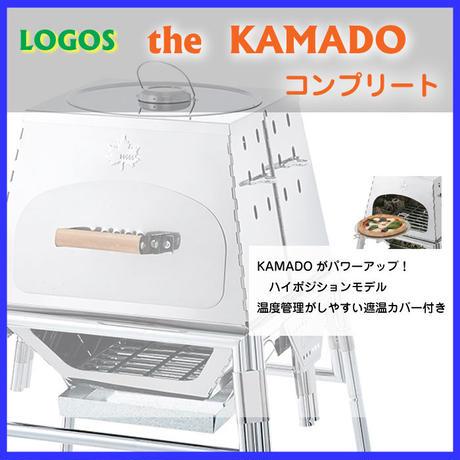 ピザ釜【LOGOS ロゴス】the  KAMADO コンプリート カマド アウトドア グリル キャンプ BBQ 料理 テラス 庭 専用バッグ付き 持ち運び 折りたたみ GA-352
