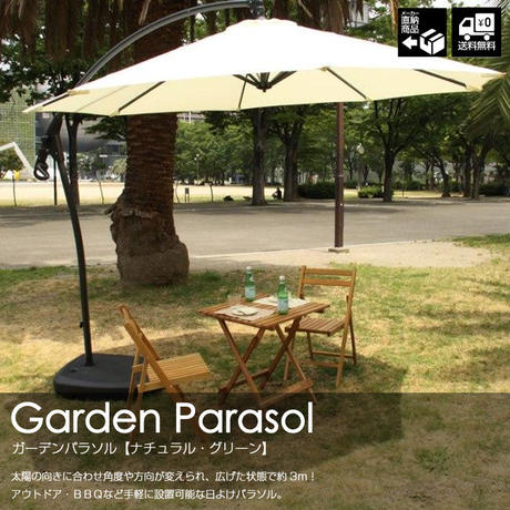 パラソル 日よけ【AZUMAYA 東谷】Laterne ガーデンパラソル (全2色) 庭 テラス 日差し カフェ 商業施設 AZ2-P184 ( RKC-529 )