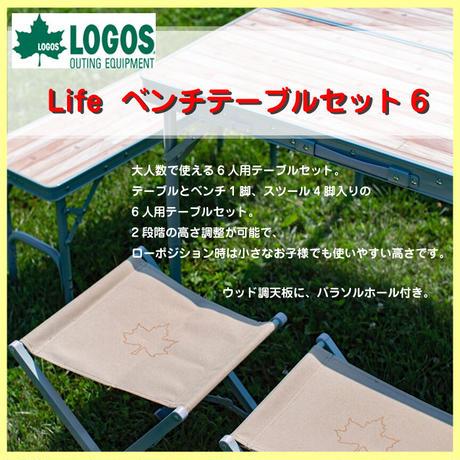 折りたたみ テーブルセット【LOGOS ロゴス】Life ベンチ チェア テーブルセット6 スツール テーブル アウトドア レジャー 運動会 海 キャンプ BBQ GA-351