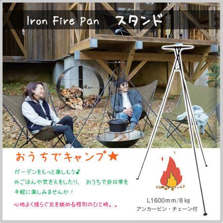 アイアン ファイヤーパン スタンド キャンプ アウトドア 庭 焚き火 屋外 チェーン付 ガーデン 囲い BBQ JB-60(36475)