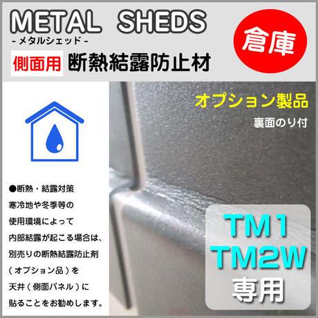 オプション ≪ TM1 / TM2W ≫ 【 METAL  SHEDS メタルシェッド 】 側面用断熱結露防止材 のり付 物置 屋外収納 GA-416