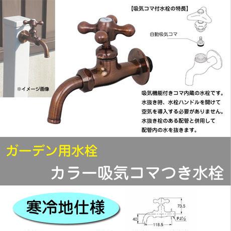 【カクダイ】寒冷地仕様 カラー吸気コマ付 一口 ( ブロンズ ) 蛇口 MGA9-361
