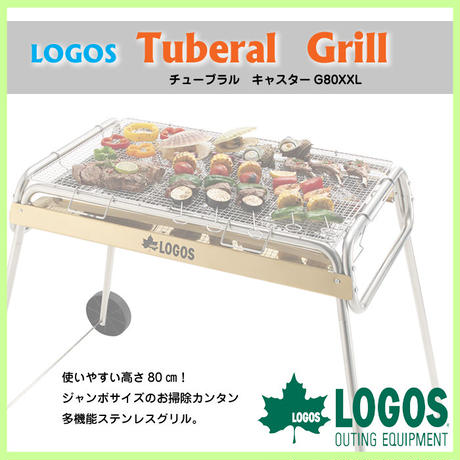 BBQ【LOGOS ロゴス】チューブラル キャスター G80XXL アウトドア グリル 網 キャンプ テラス 庭 GA-351