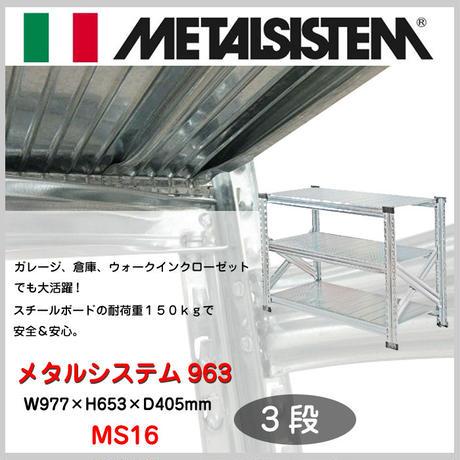 棚【METAL  SYSTEM メタルシステム】スチール棚 ≪MS16≫ 3段 組み立て簡単 ラック ガレージ インテリア ショップ キッチン タイヤ 収納 GA-344(MS16)