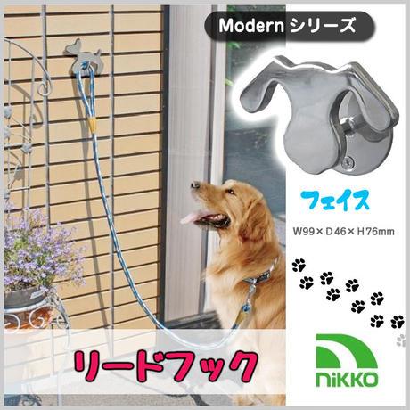 リードフック 犬 ドッグ シャワー ホルダー 繋ぐ 紐 ステンレス 玄関 フェイス 顔 お店 カフェ シャンプー nikko ニッコー NK-92(Modern)