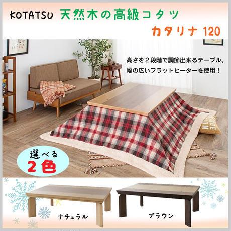 コタツ テーブル 120 フラットヒーター 【Azumaya 東谷】天然木 木製 インテリア 家具 全2色 高さ調整可能 団らん AZ  ( カタリナ120 )