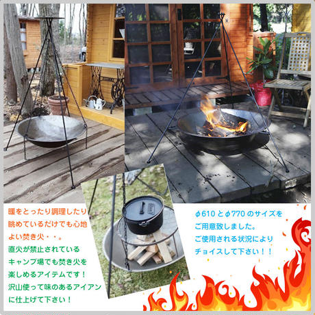 アイアン ファイヤーパン φ610 パン 焚き火台 皿 キャンプ アウトドア 庭 焚き火 屋外 ガーデン 囲い BBQ JB-60(36476)