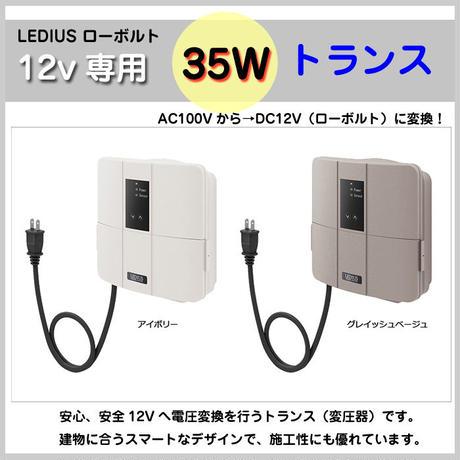 タカショー【LEDIUS レディアス】ローボルト トランス 12V (プラグ付)変圧器 変換 35W 常時点灯回路付 ≪全2色≫ TK-1016(HEA-013)