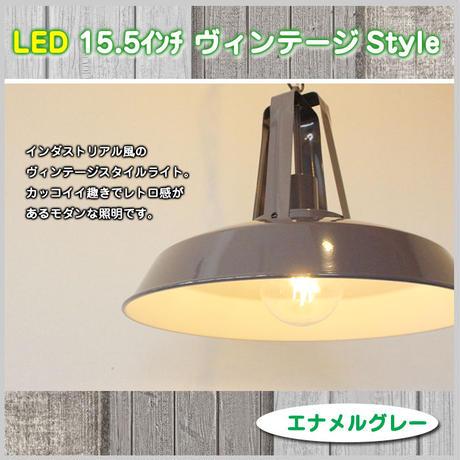 LED 照明【15.5インチ ヴィンテージスタイルライト】《エナメルグレー》 鎖 インテリア カフェ ガレージ  ディスプレイ JR
