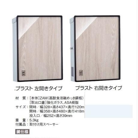 ポスト 【ユニソン プラスト】 ≪全5色≫ YT-57
