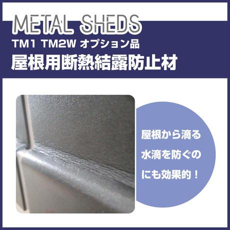 オプション ≪ TM1 TM2W 専用 ≫ 【 METAL SHEDS メタルシェッド 】 屋根用断熱結露防止材  物置 屋外収納 GA-416