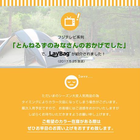 空気 エア 椅子【レイバッグ LayBag】エアソファ アウトドア【全11色】正規品 チェア 海 プール 山 折りたたみ コンパクト ディスプレイ