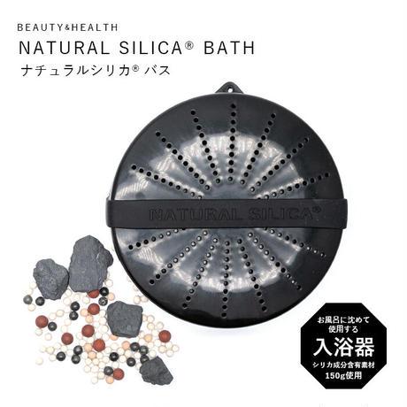 入浴器 ナチュラルシリカバス