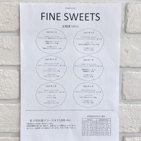 ご予約受付中です【9/10~配送開始予定】FINE SWEETS定期便