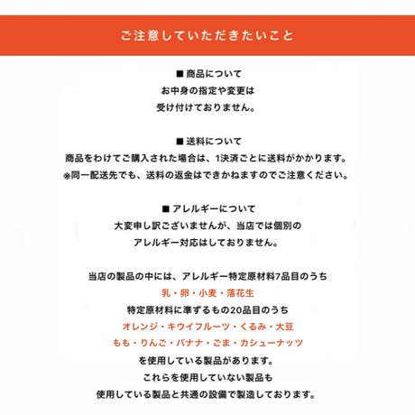 【8/6(金)〜配送予定】健美腸 FINE SWEETS Bセット