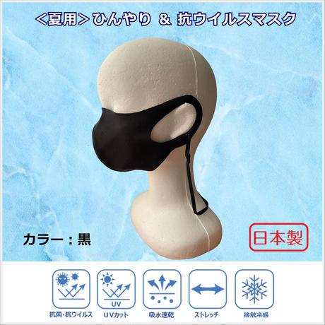 <夏用>ひんやり & 抗ウイルスマスク  日本製